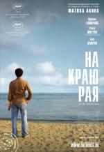 Фильм На краю рая