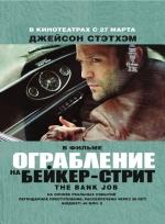 Фильм Ограбление на Бейкер-стрит