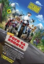 Фильм Рога и копыта