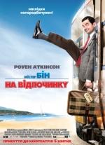 Фильм Мистер Бин на отдыхе