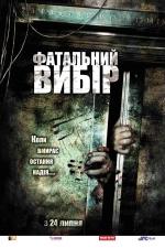 """Фильм """"Фатальный выбор"""""""