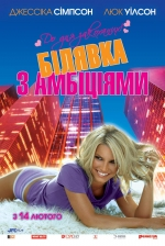 Фильм Блондинка с амбициями