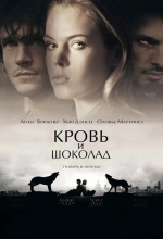 Фильм Кровь и шоколад
