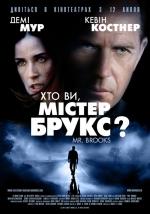 Постеры: Кевин Костнер в фильме: «Кто Вы, Мистер Брукс?»