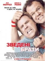 Постери: Вілл Феррелл у фільмі: «Зведені брати»