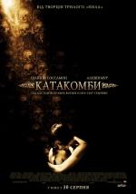 Фильм Катакомбы