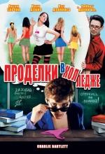 Фильм Проделки в колледже