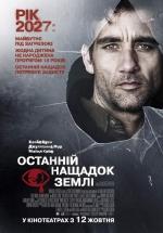 Фильм Дитя человеческое