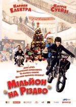 Фильм Миллион на Рождество