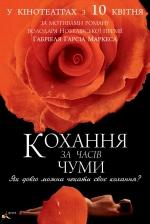 Фильм Любовь во время чумы
