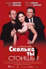 Постери: Жерар Депардьє у фільмі: «Скільки ти коштуєш?»