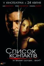 """Фильм """"Список контактов"""" 2008"""