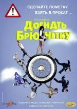 Фильм Догнать брюнетку