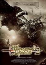Фільм Підземелля драконів: джерело могутності - Постери