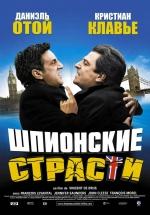 Фильм Шпионские страсти