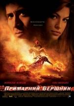 Фильм Призрачный гонщик