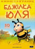 Фильм Пчелка Джулия и госпожа Жизнь