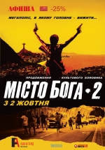 "Фильм ""Город Бога 2"""