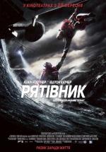 Фільм Рятувальник - Постери