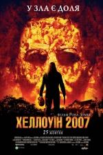 Фильм Хэллоуин 2007