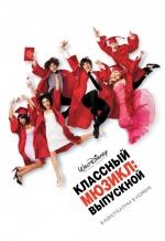Фильм Классный мюзикл: Выпускной