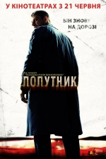 Фильм Попутчик