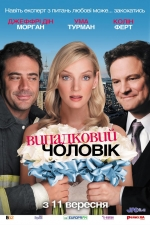 Фильм Случайный муж - Постеры
