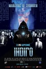 Фильм Индиго