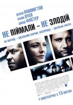 Фільм Не пійманий - не злодій - Постери