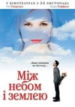 Фільм Між небом і землею - Постери