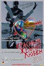 Фільм Червоні перли кохання - Постери