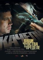 Фильм Качели