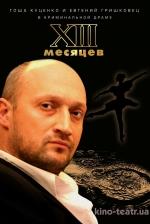 Фильм Тринадцать месяцев - Постеры