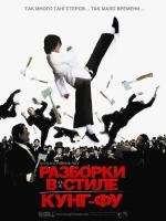 Фильм Разборки в стиле кунг-фу