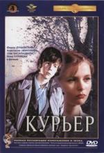 Фильм Курьер - Постеры