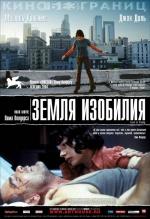 Фильм Земля Изобилия