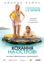 Фильм Любовь на острове - Постеры