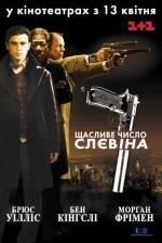 Фильм Счастливое число Слевина - Постеры