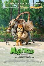 Фильм Мадагаскар