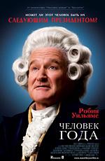 Фильм Человек года