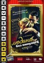 Фільм Людина без минулого - Постери
