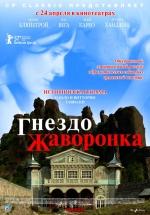Фильм Гнездо жаворонка