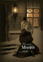 Фильм Морфий - Постеры