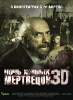 Фильм Ночь живых мертвецов 3D