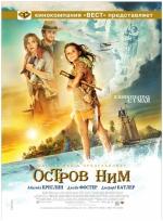 """Фільм """"Острів Нім"""""""