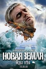 Фильм Новая земля