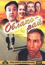Фильм Облако рай