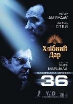 Фильм Набережная Орфевр, 36 - Постеры
