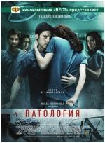 Фильм Патология