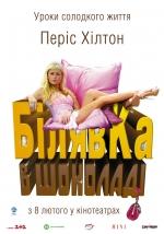 Фильм Блондинка в шоколаде